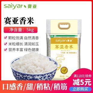 湖北 襄陽賽亞香米5kg 新米國產農家大米真空包裝長粒香米秈米10斤袋裝包郵