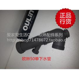 oulin欧琳配件 欧林不锈钢水槽下水管  单槽 洗菜盆排水管件 热销