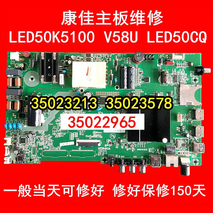 康佳AK50 U50F1 LED50CQL 50K5100 S50U V58主板维修 35023578