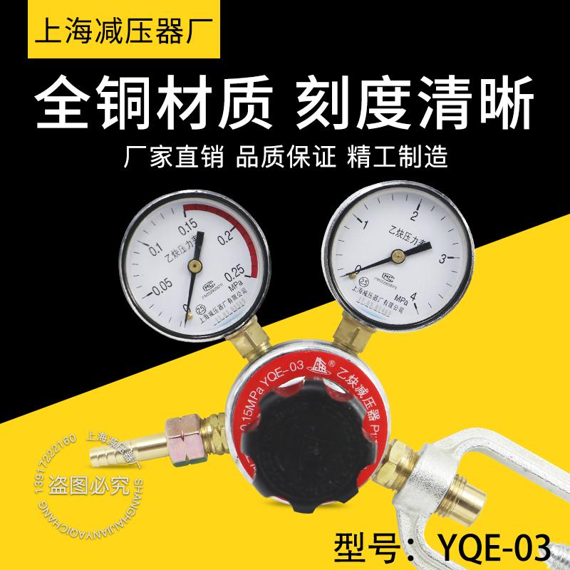 YQE-03乙炔气体减压器调压阀压力表上海减压器厂上减牌减压阀
