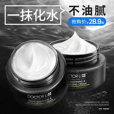李医生男士面霜保湿补水控油乳液润肤脸部正品擦脸油送美白护肤品