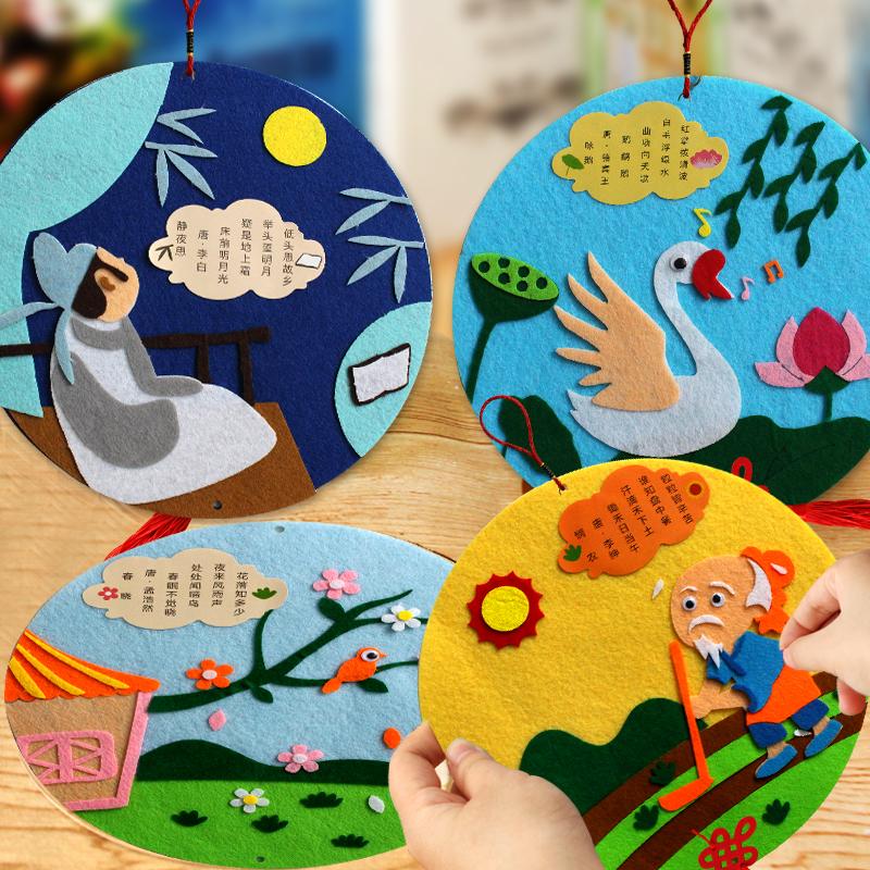 古诗词贴画 幼儿园不织布创意手工diy制作粘贴材料包儿童套装玩具