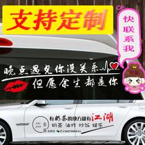汽车车贴纸定制后挡风玻璃文字个性LOGO车身广告创意反光网红改装