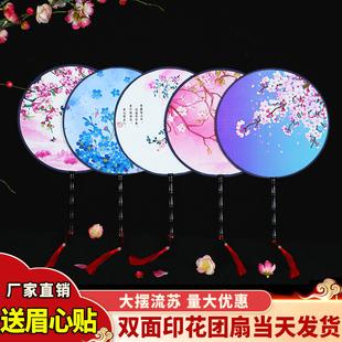 双面团扇古风扇子中国风跳舞舞蹈圆扇汉服古典古装女定制古代夏季