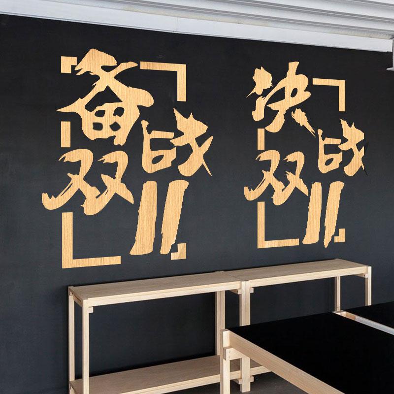 决战奋战双11狂欢节励志墙贴公司销售氛围装饰电商文化办公室贴纸