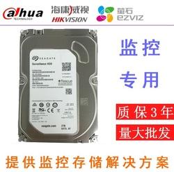 大华希捷专业监控硬盘3000G原装3T Seagate/希捷 ST3000VM002