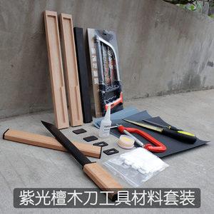 从零开始的黑檀木短刀工具材料包