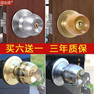 固安居球形门锁家用卫生间卧室内房间厕所老式圆球锁子通用型锁具