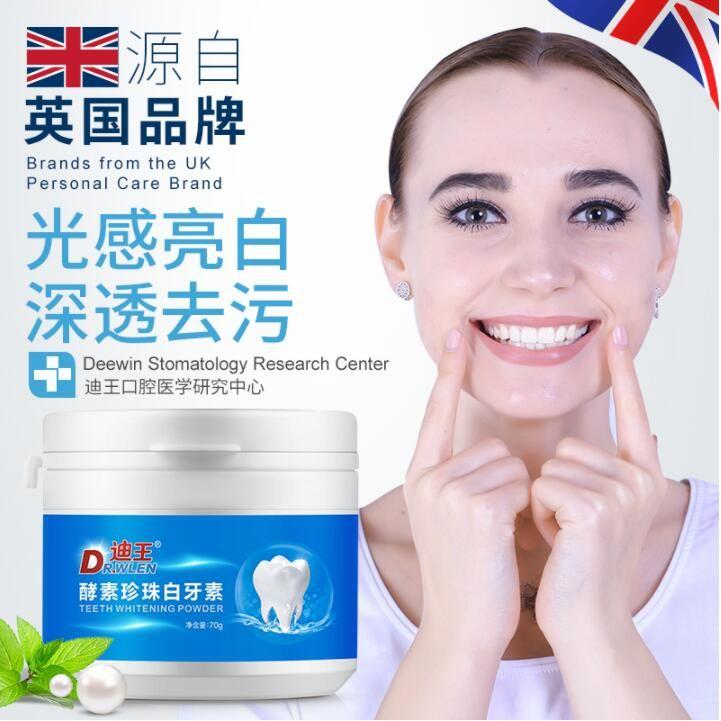 迪王牙齿去除黄牙牙垢亮白洗牙粉