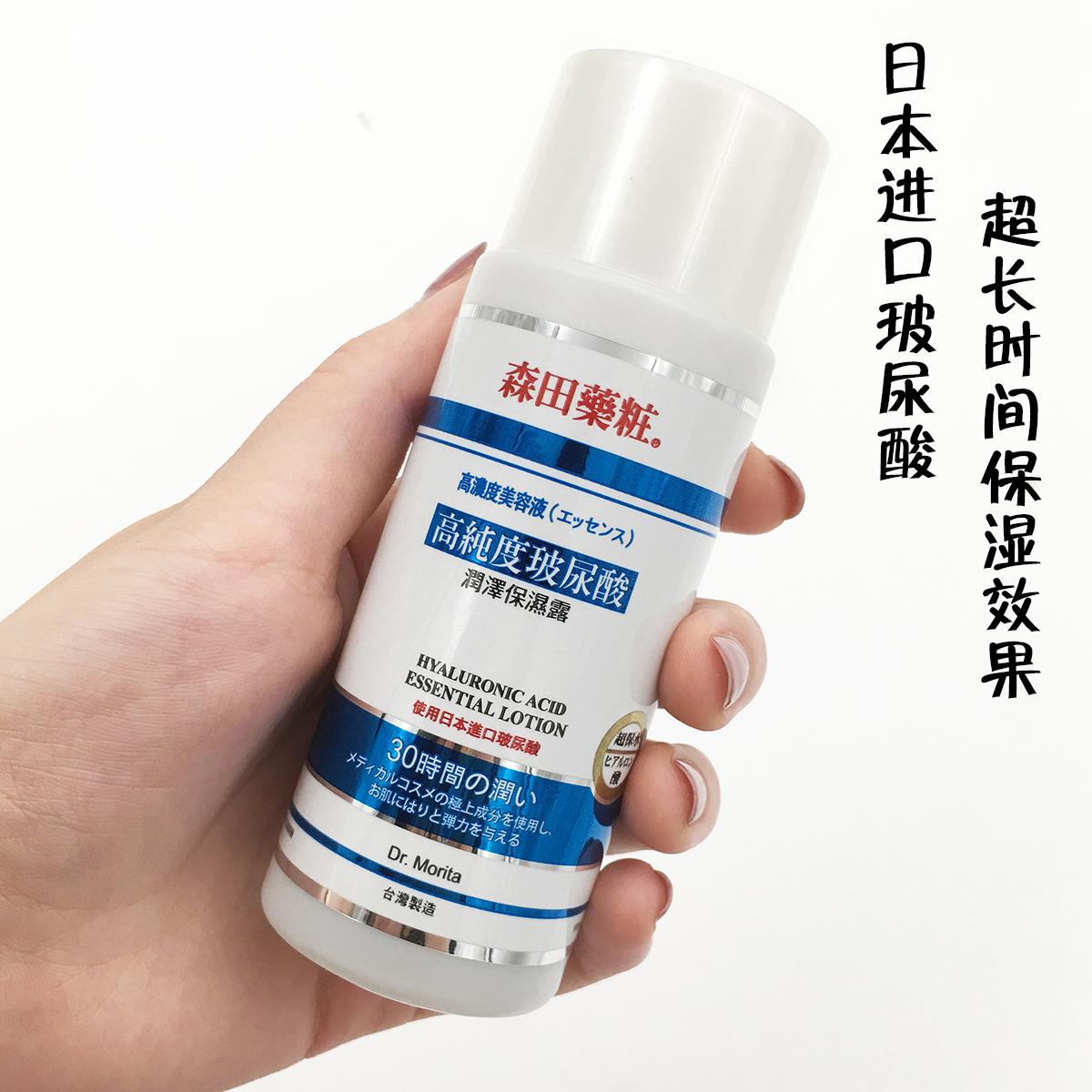 森田药妆高纯度玻尿酸润泽保湿露100ml爽肤水 香港免税店正品