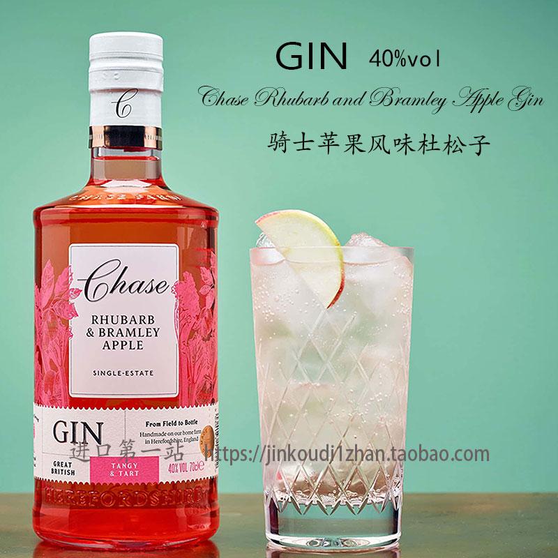英国骑士苹果风味杜松子酒接骨木花 Chase Apple Gin Elderflower
