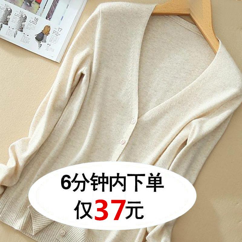 夏季长袖开衫纯色V领空调衫女防晒衣披肩薄款羊毛针织衫短款外套