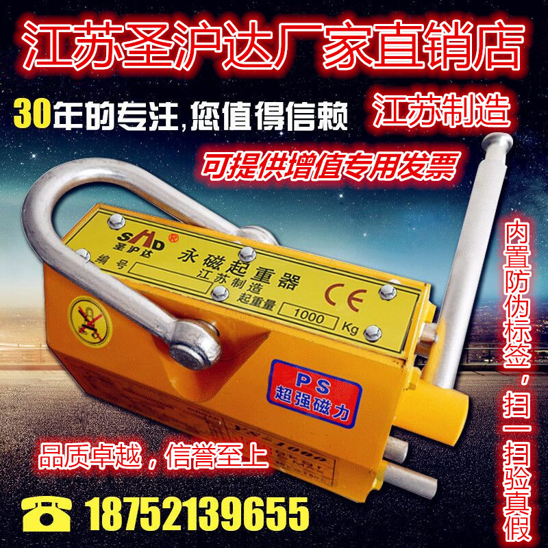 Магнитная вешалка постоянного магнита Подъемник 400KG600KG1 Ton 2 Ton Strong Magnet 3.5 * Гарантия 5 лет