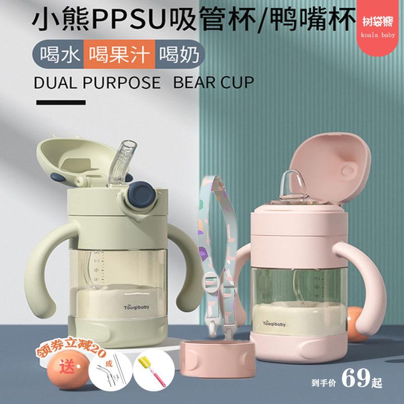 淘气宝贝丨新款小熊儿童两用吸管杯