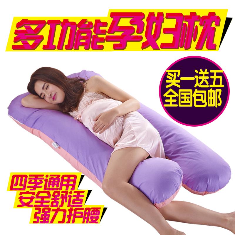 12-02新券买一送五 孕妇枕头护腰侧睡枕孕靠枕u型睡枕多功能托腹睡觉垫抱枕