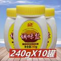 包邮 重庆合川钓鱼城调味盐240gX10罐火锅油碟烧烤串串凉菜调味料