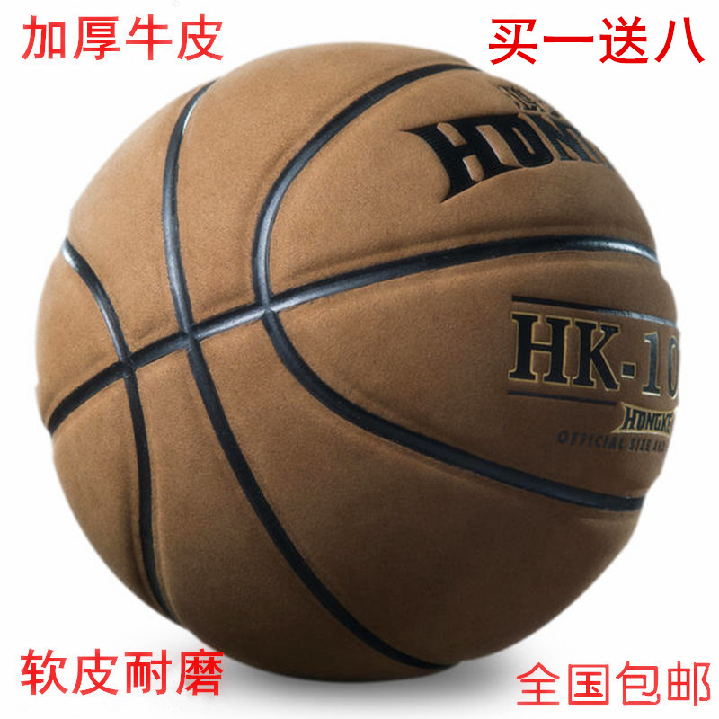 Genuine Hongke basketball thickened leather soft leather basketball indoor and outdoor Lanqiu wear-resistant No. 7 cement leather basketball