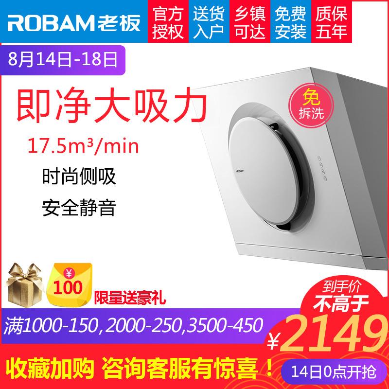 Robam/老板 CXW-200-21A6 全白�任�式抽油���C 吸油���C正品