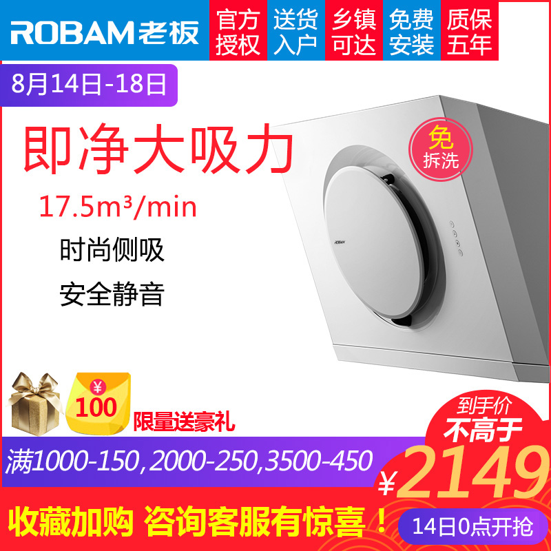 Robam/老板 CXW-200-21A6 全白侧吸式抽油烟机 吸油烟机正品