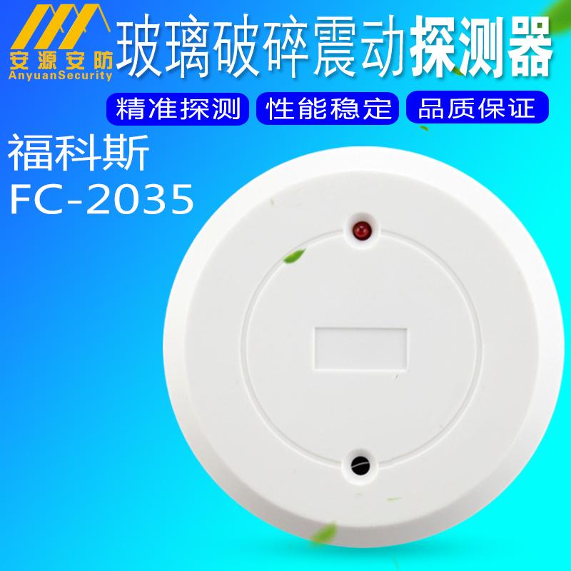 Focos Focus Стеклянный выключатель FC-2035 Стеклянный вибрационный выключатель оригинал