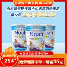 顺丰直邮台湾进口诺亚关自在老年营养素奶粉保证正品支持验货