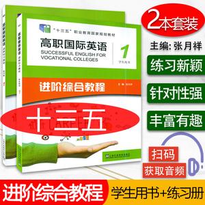 高职国际进阶英语综合教程1+教材