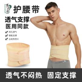 护腰带透气支撑护腰腰带运动保健护具护腰爆款健身护腰带图片