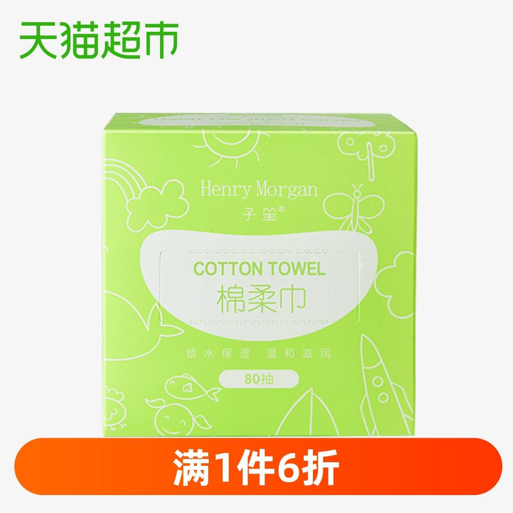 亨利摩根棉柔巾80抽干湿两用纯棉纸巾面巾纸便携一次性洗脸巾