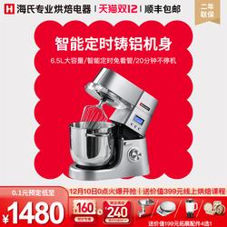 海氏hm770厨师机家用小型和面机