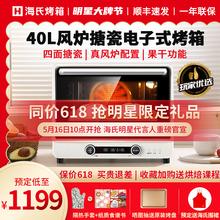 海氏i7风炉烤箱家用小型烘焙商用多功能发酵果干机搪瓷迷你电烤箱