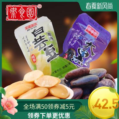 北京特产御食园黑花芸豆1000g白芸豆红芸豆焖制豆类即食零食小吃