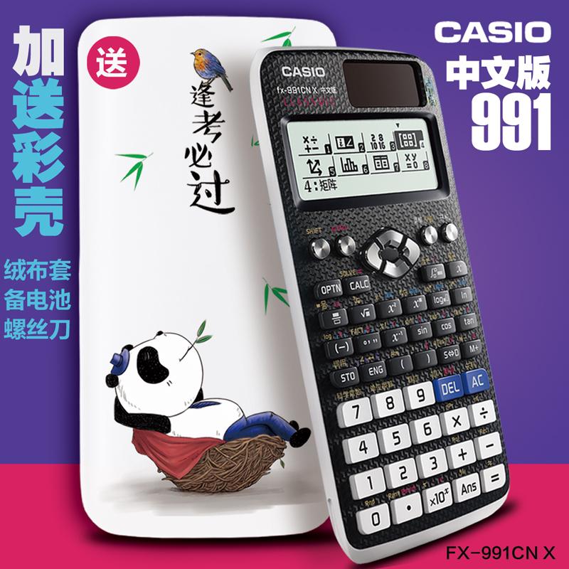 Калькуляторы Артикул 39846892904
