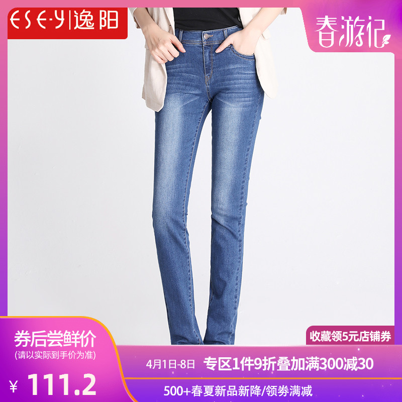 Yiyang women's pants 2020 spring new small straight pants women's jeans high waist loose large size thin pencil pants