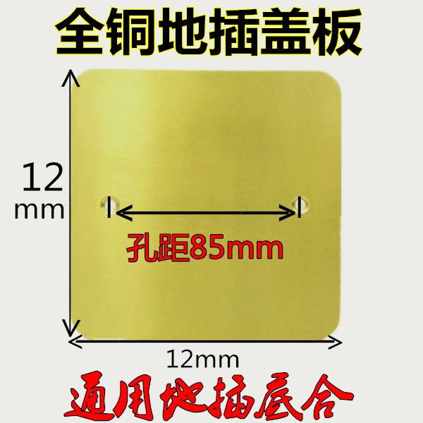 加厚纯全铜面板 地插盲板 地面插座填充板 家用地板地插空白盖板