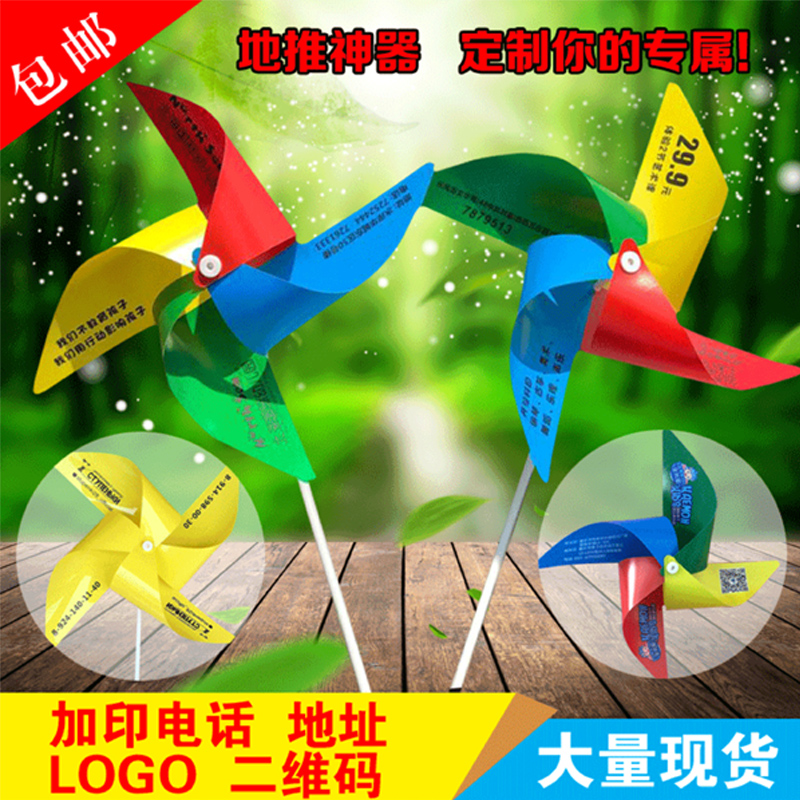 Windmill custom advertisement printing logo text decoration kindergarten childrens toys outdoor rotary push small gifts