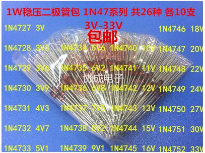 1W регуляторы два поляк пробки 1N47 серия 3V-33V DO-41 общий 26 семена каждый 10 месяцы в целом считать 260 месяцы