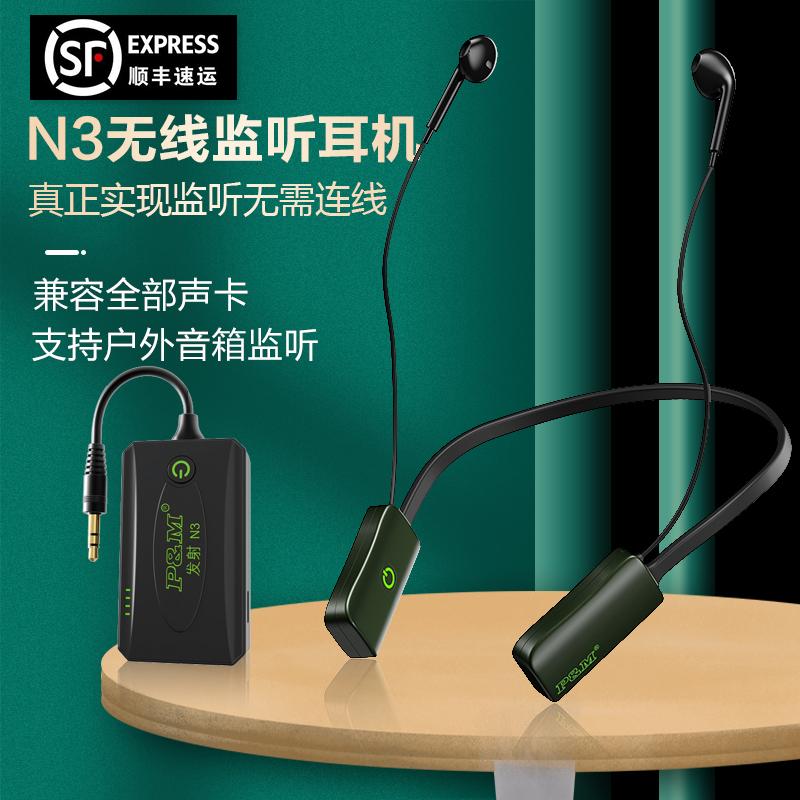 科电P&M N3无线监听耳机主播直播电脑手机声卡耳返无线直播设备