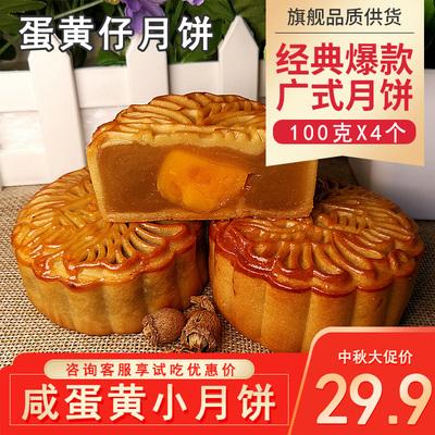 广东纯白莲蓉中秋迷你小月饼多口味散装广式咸蛋黄莲蓉水果味整箱