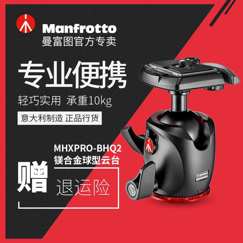 曼富图MHXPRO-BHQ2镁合金球型球形数码单反相机云台含200PL快装板