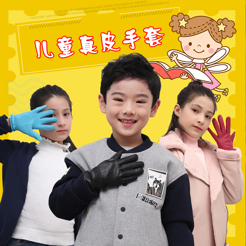 Childrens leather gloves thin childrens winter boys waterproof playing with suede girls primary school students warm fingers