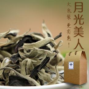 月光白茶云南普洱茶古树月光美人散装茶叶老白特级浓香型新茶250g