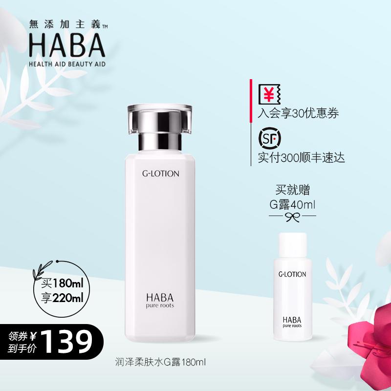 HABA润泽柔肤水G水G露180ml日本补水化妆水爽肤水敏感肌孕妇可用