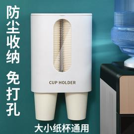 家用取杯器一次性水杯架子饮水机防尘水杯架壁挂式双筒纸杯置物架