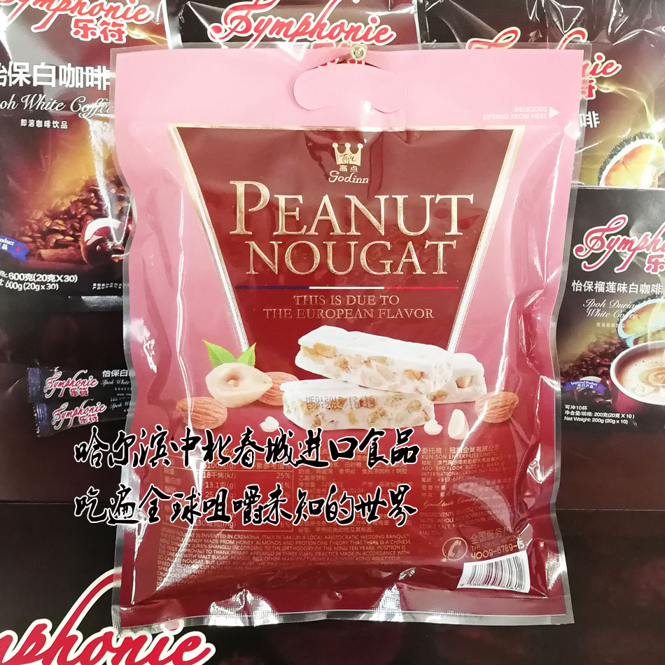 澳门 高点 牛轧糖320克 原味抹茶蔓越莓/法国风味