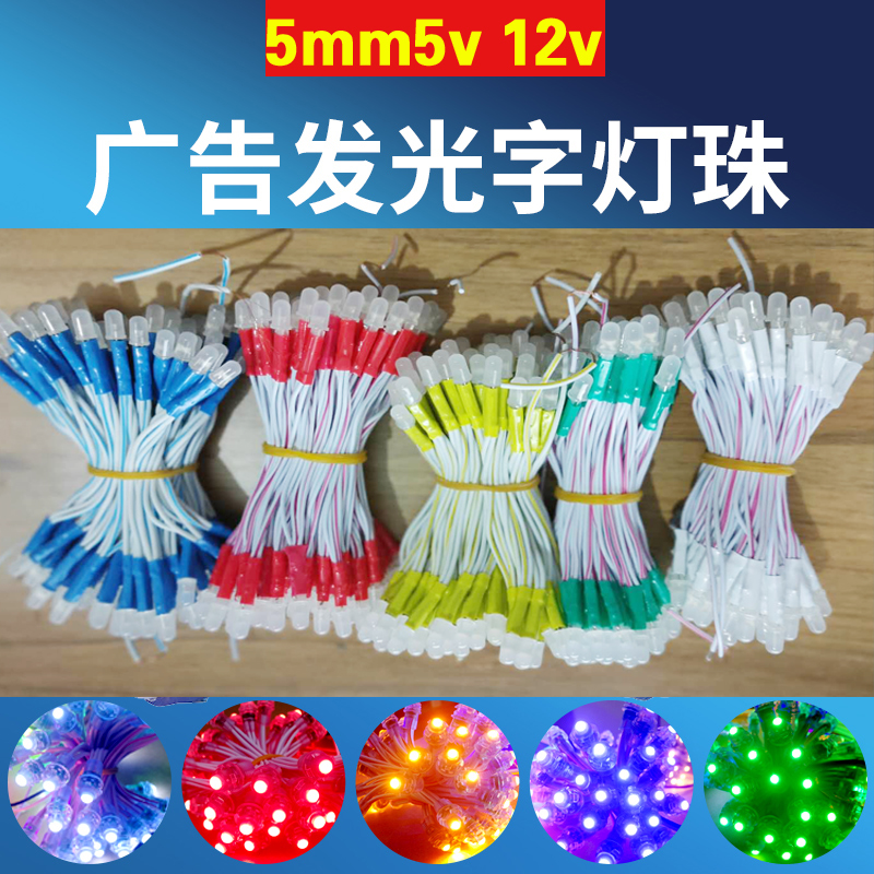 LED electronic light box lamp bead hand holding lamp bead star brand 5v12v5mm low voltage through hole lamp 9mm leakage lamp