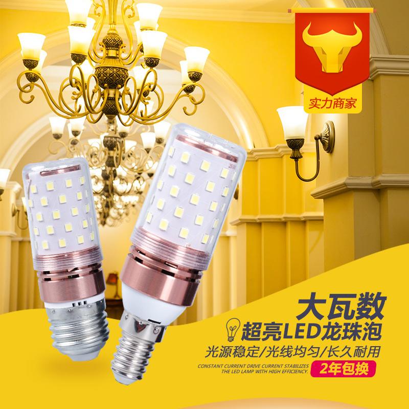 超亮led灯泡三色变光E27螺口E14小细口吊灯黄光白光家用节能室内