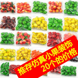 仿真水果蔬菜迷你泡沫小果假水果模型装饰摄影道具假蔬菜小水果图片