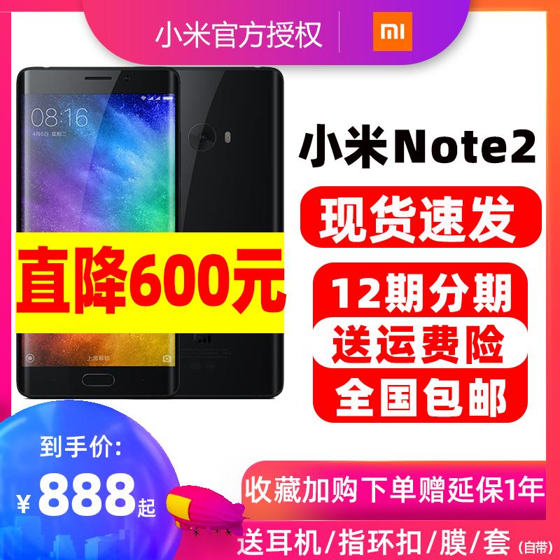 直降600元Xiaomi/小米 小米Note 2曲面屏4G大屏手机小米note2手机6x官方旗舰正品小米note3手机 新品小米max3