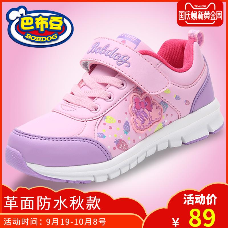 巴布豆女童鞋2019新款儿童运动鞋限7000张券