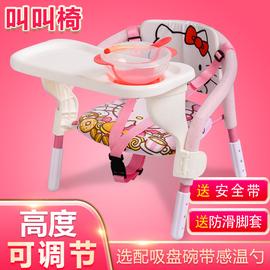 高低降宝宝凳子叫叫椅儿童靠背椅幼儿小板凳吃饭座椅婴儿餐椅家用图片